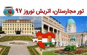 تور مجارستان-اتریش نوروز ۹۷