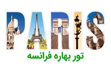 تور هفتگی بهاره فرانسه – پاریس ۹۷
