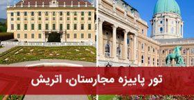تور اروپایی مجارستان ، اتریش