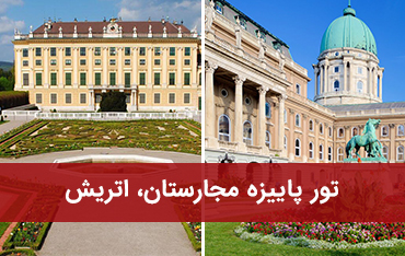 تور اروپایی مجارستان ، اتریش، فرانسه